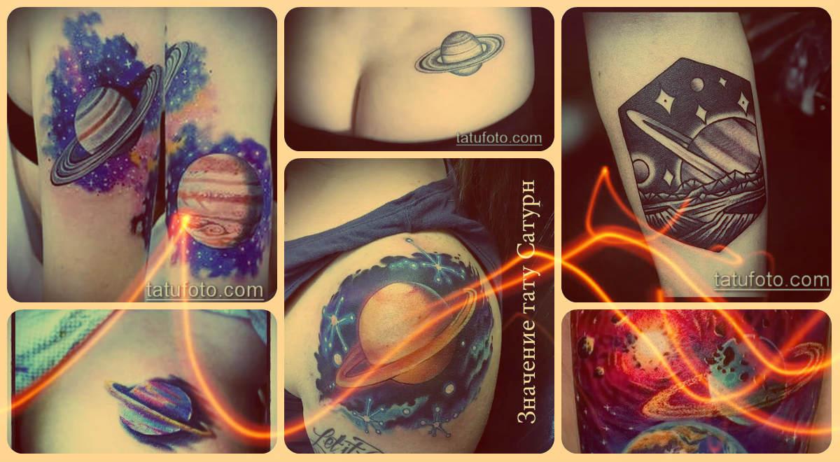 Значение тату Сатурн - примеры крутых готовых татуировок на фото - рисунки