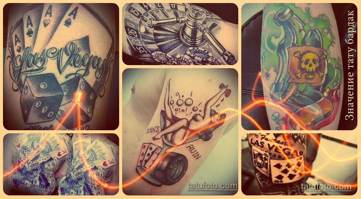 Значение тату бардак - примеры классных тату на фото - варианты