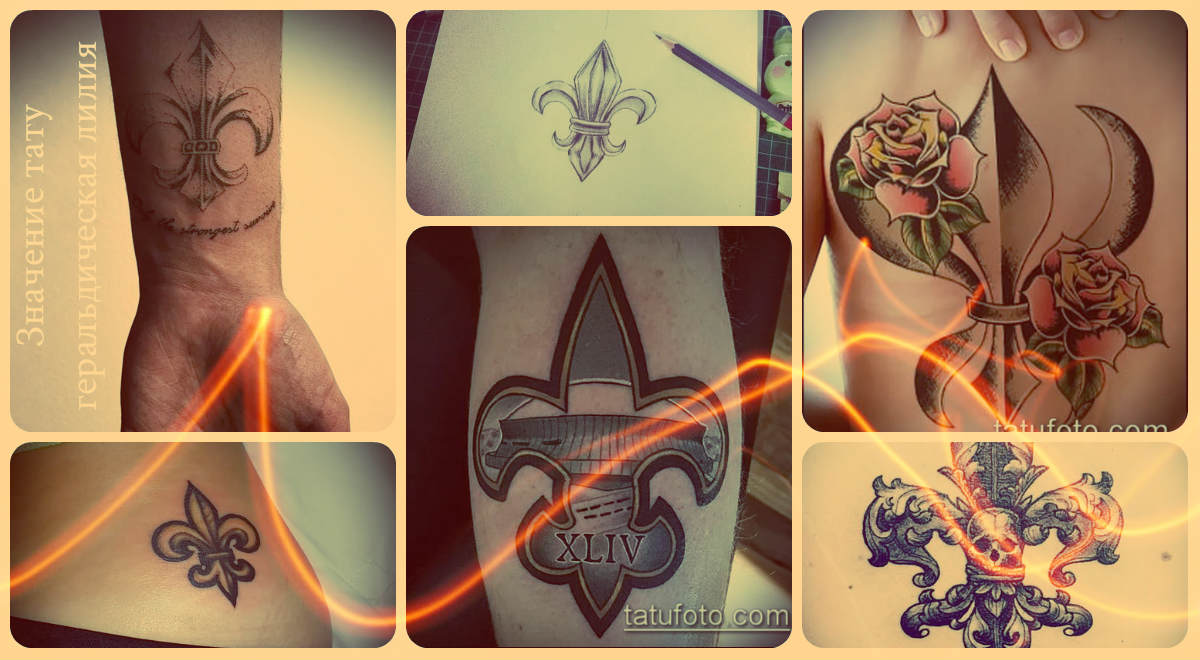 Значение тату геральдическая лилия - примеры классных вариантов готовых татуировок на фото