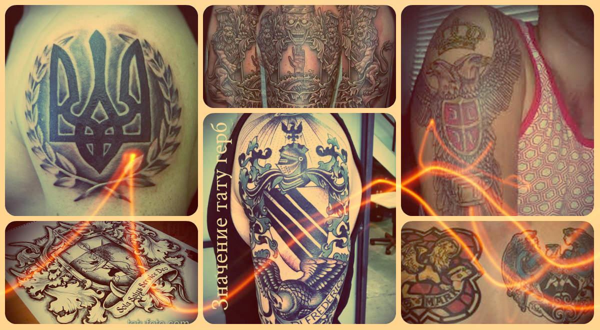 Значение тату герб - примеры интересных тату с гербом на фото