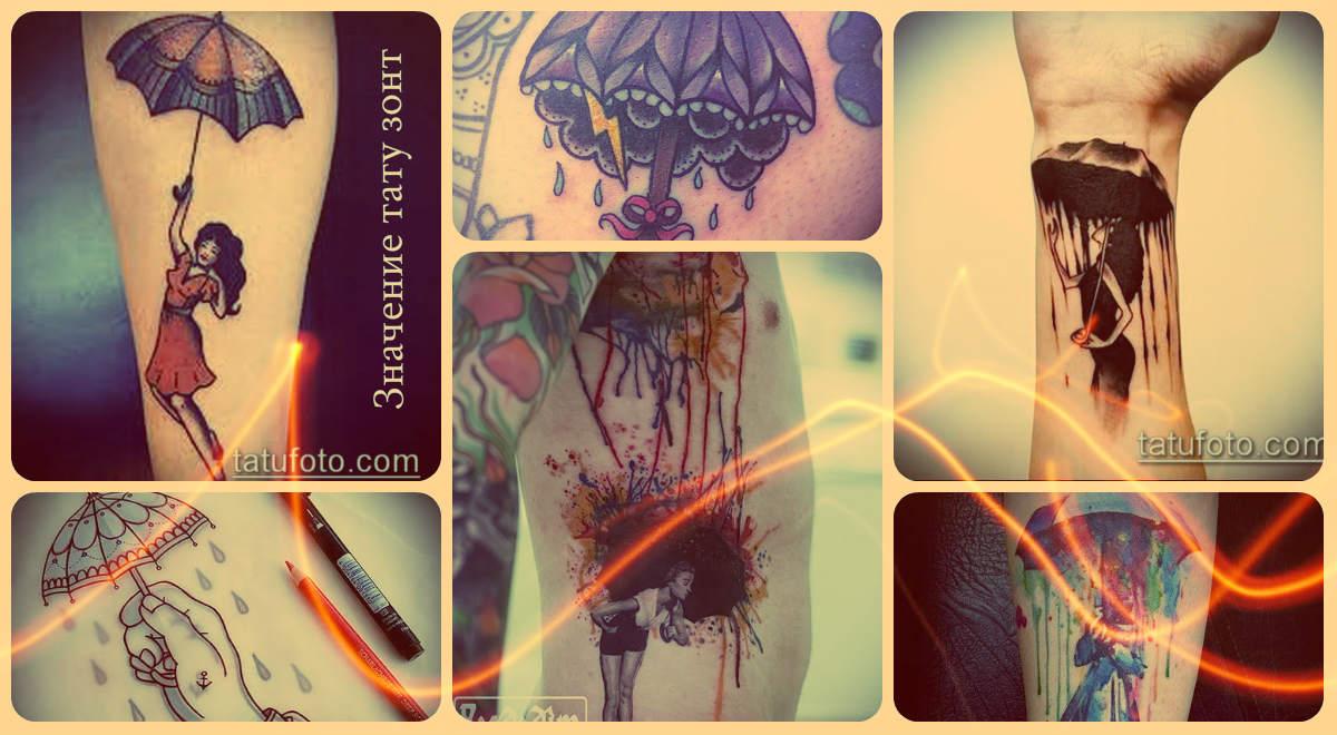 Значение тату зонт - примеры классных готовых татуировок на фото