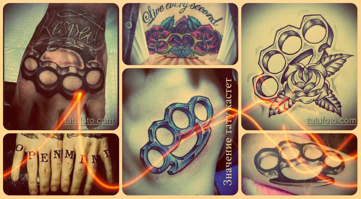 Значение тату кастет - примеры крутых татуировок на фото