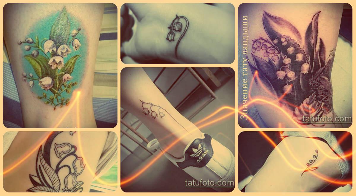 Значение тату ландыши - варианты классных готовых татуировок на фото - рисунки