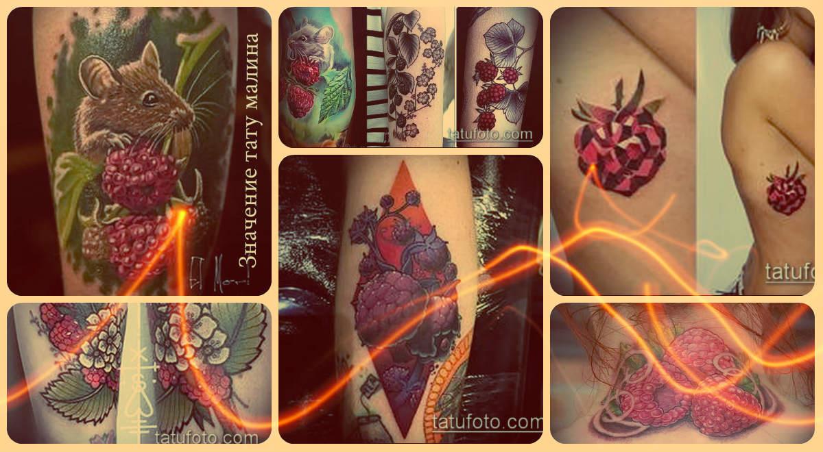 Значение тату малина - примеры фото удачных вариантов тату