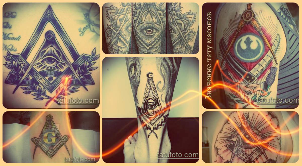 Значение тату масонов - интересные варианты готовых татуировок на фото - примеры