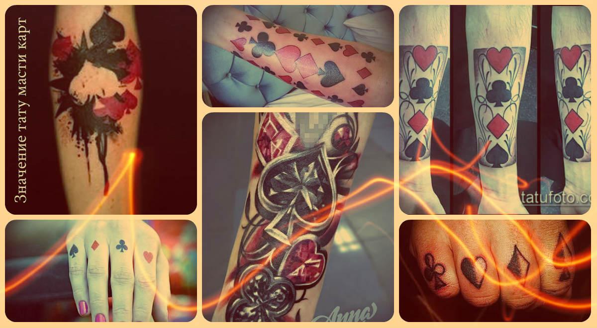 Значение тату масти карт - варианты удачных готовых татуировок на фото - рисунки