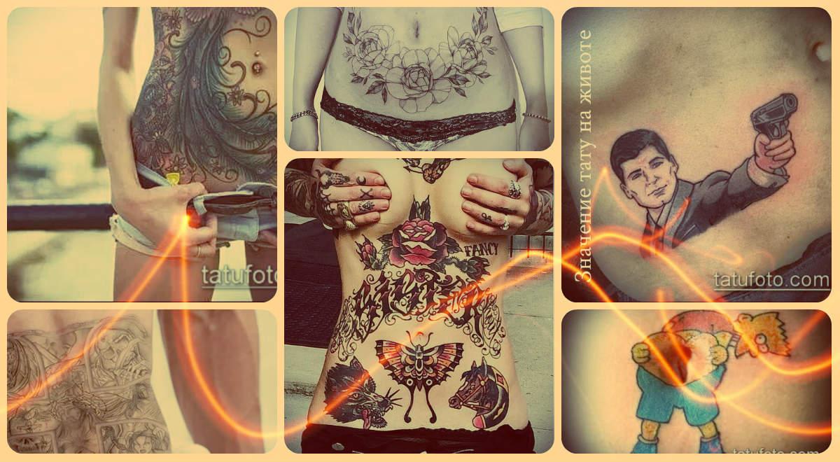 Значение тату на животе - оригинальные примеры готовых татуировок на фото