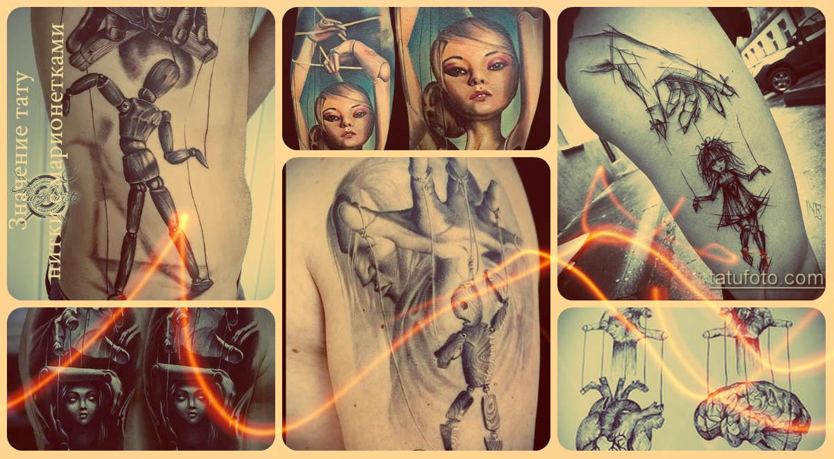 Значение тату нитки с марионетками - крутые примеры готовых татуировок на фото - рисунки