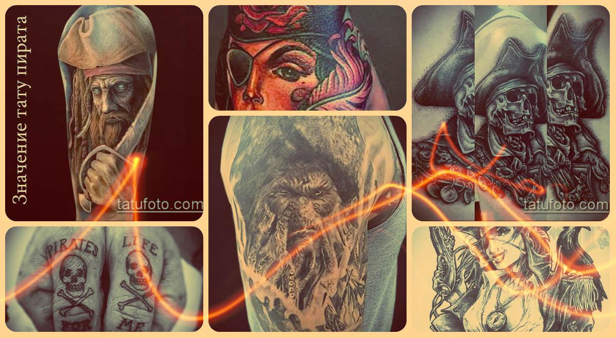 Значение тату пирата - примеры интересных готовых тату на фото