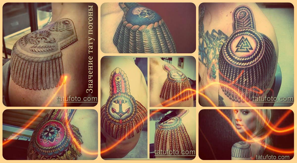 Значение тату погоны - классные примеры готовых татуировок на фото - рисунки