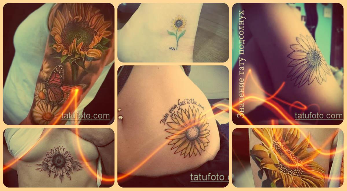 Значение тату подсолнух - примеры классных готовых татуировок на фото