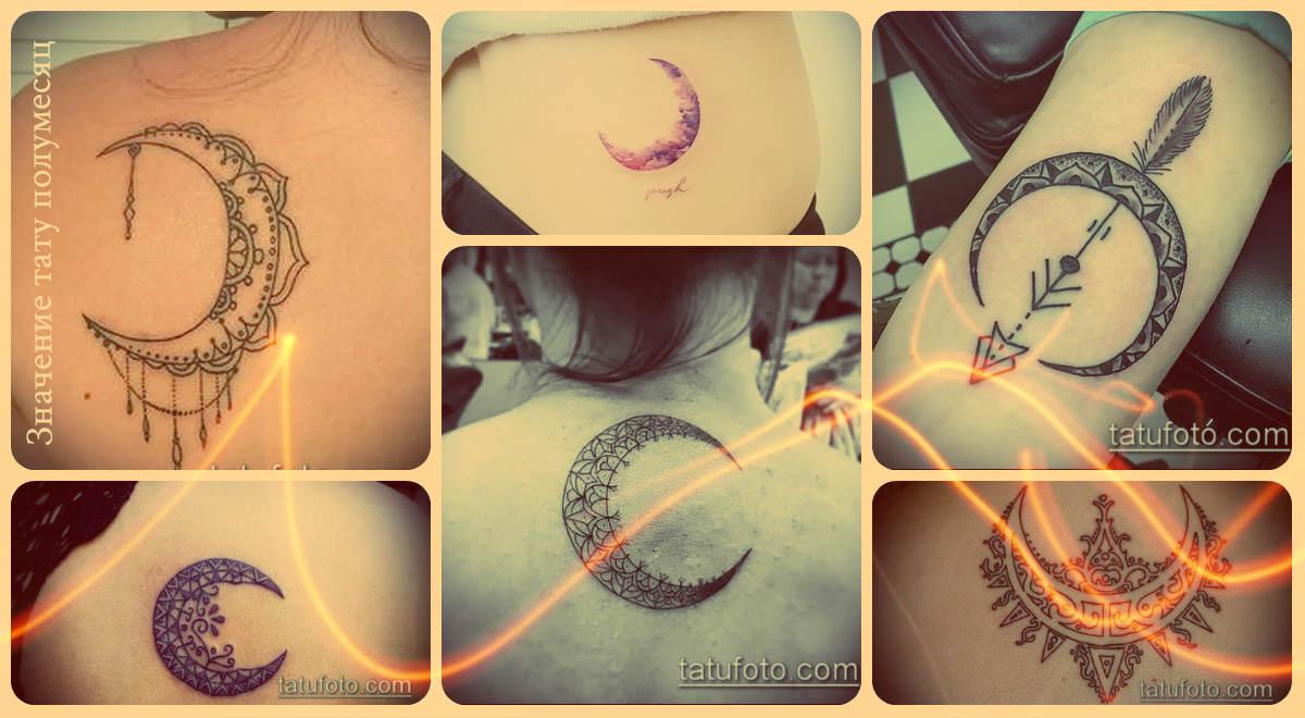 Значение тату полумесяц - примеры классных готовых татуировок