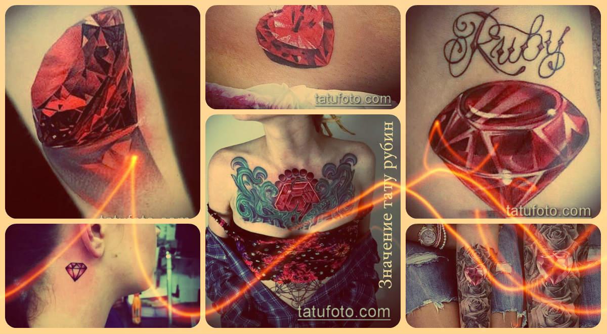 Значение тату рубин - интересные примеры готовых татуировок на фото - варианты рисунков