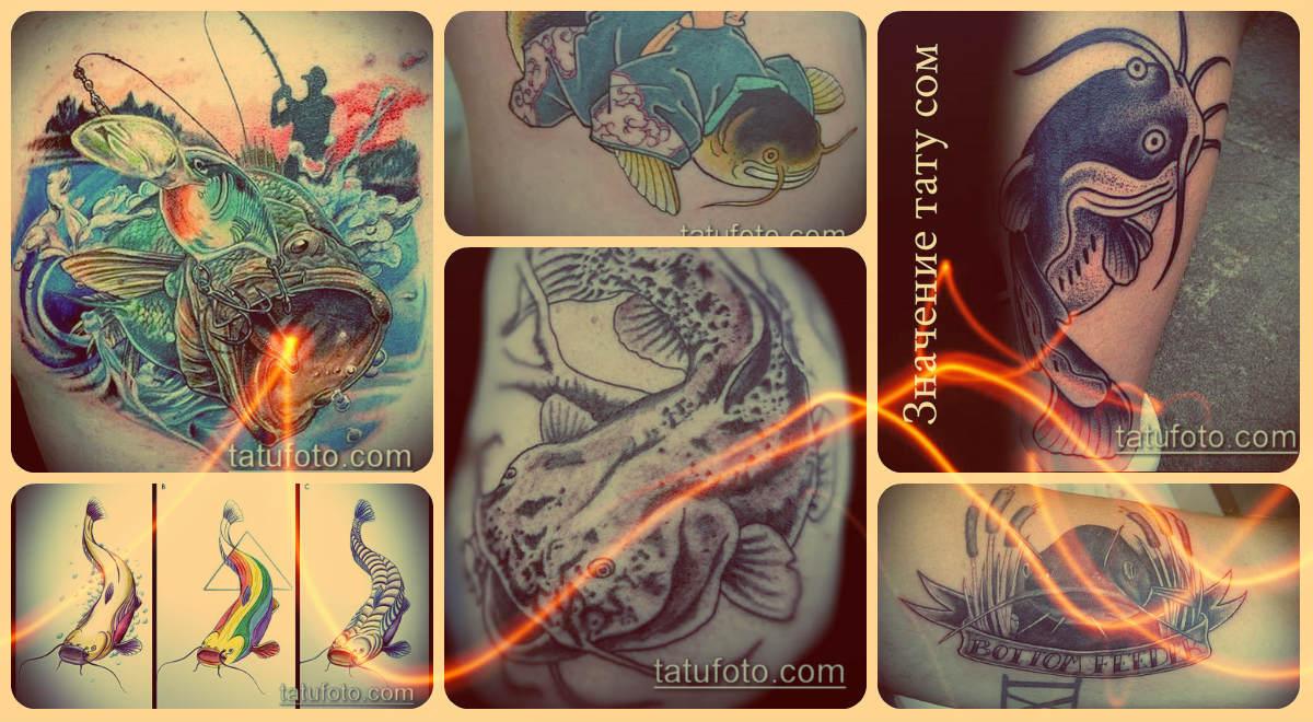 Значение тату сом - прикольные фото готовых татуировок - варианты рисунков