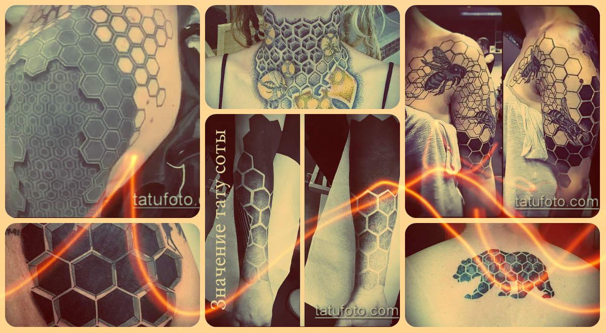 Значение тату соты - примеры классных татуировок на фото