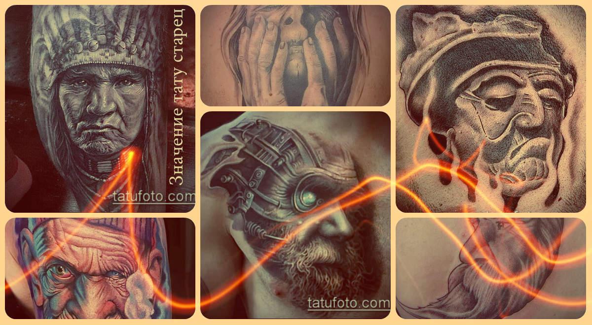 Значение тату старец - примеры классных готовых тату на фото