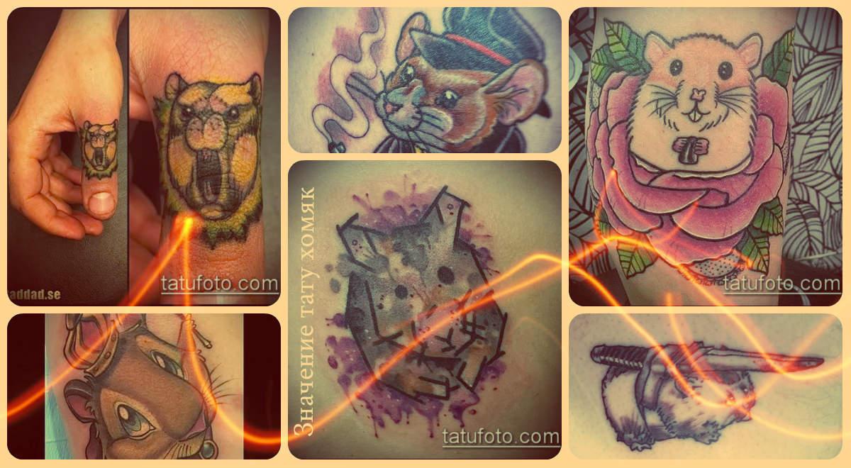 Значение тату хомяк - примеры удачных татуировок на фото