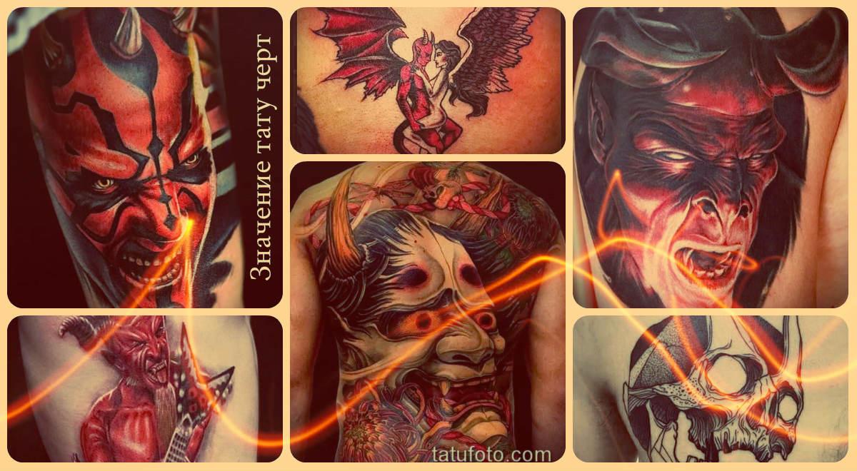 Значение тату черт - классные варианты готовых тату на фото - рисунки