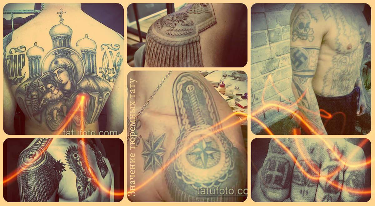 Значение тюремных тату - примеры значимых татуировок на фото