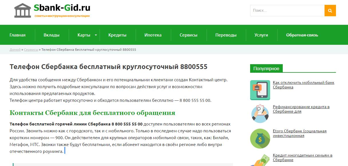 период бесплатный номер сбербанка россии 8800 Возможно