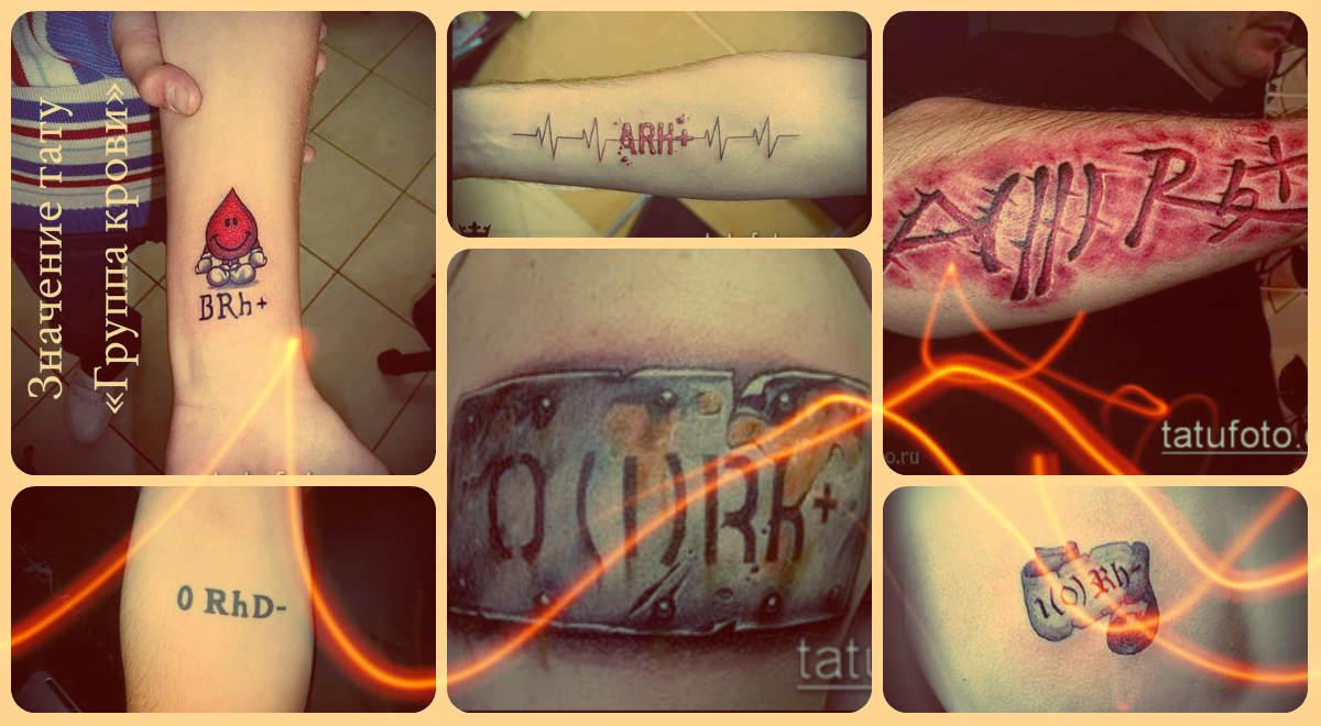 Значение тату «Группа крови» - классные фото готовых татуировок - рисунки