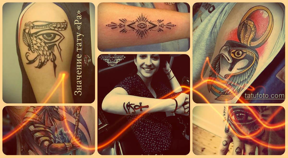 Значение тату «Ра» - фото примеры рисунков татуировки