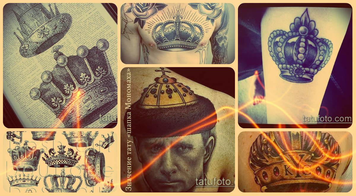 Значение тату «шапка Мономаха» - фото примеры рисунков татуировки