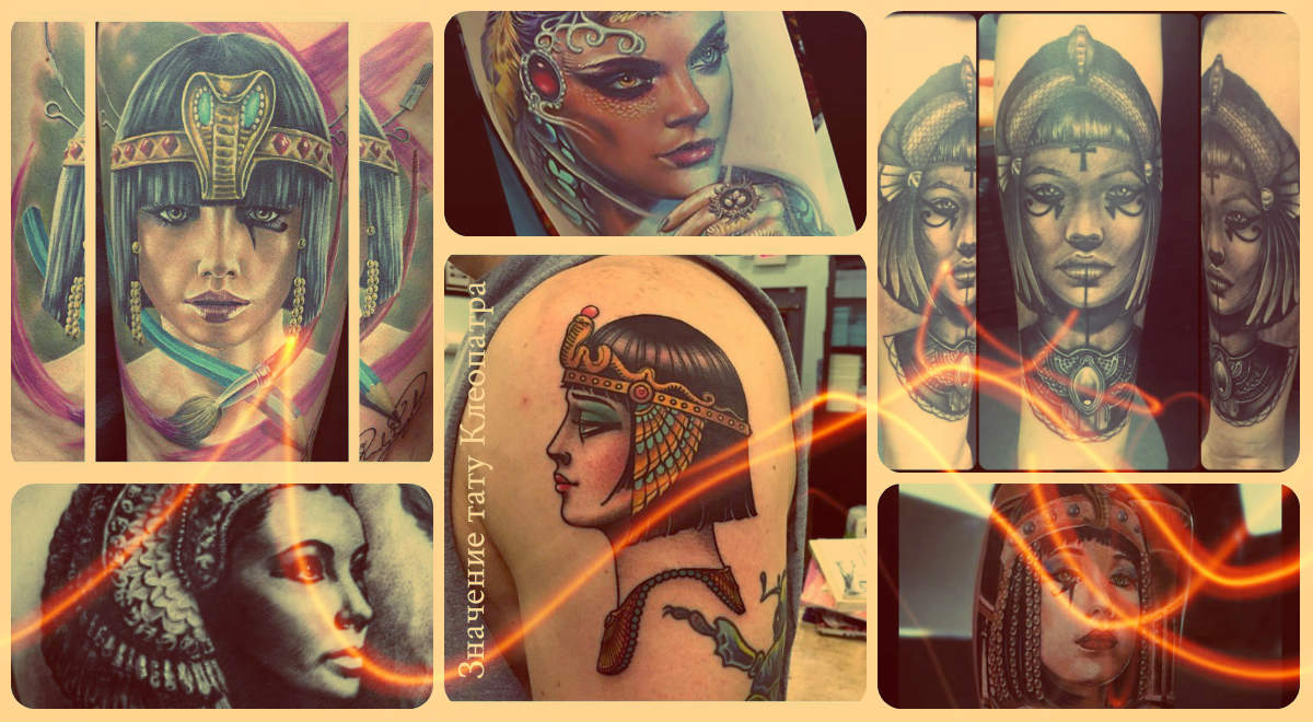 Значение тату «Клеопатра» - фото готовых татуировок - рисунки