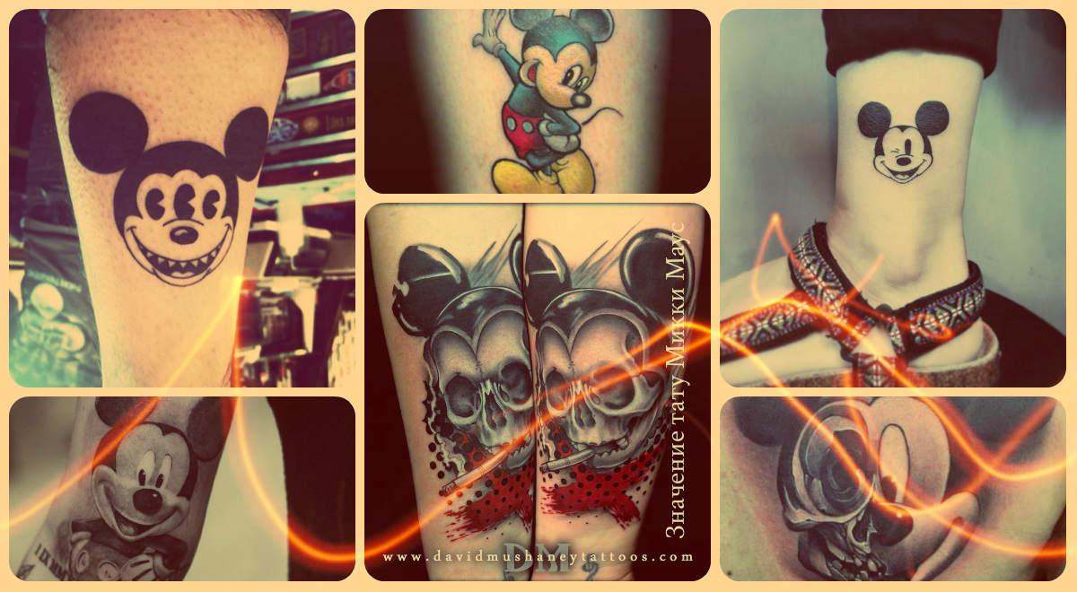 Значение тату Микки Маус - фото примеры готовых татуировок - рисунки