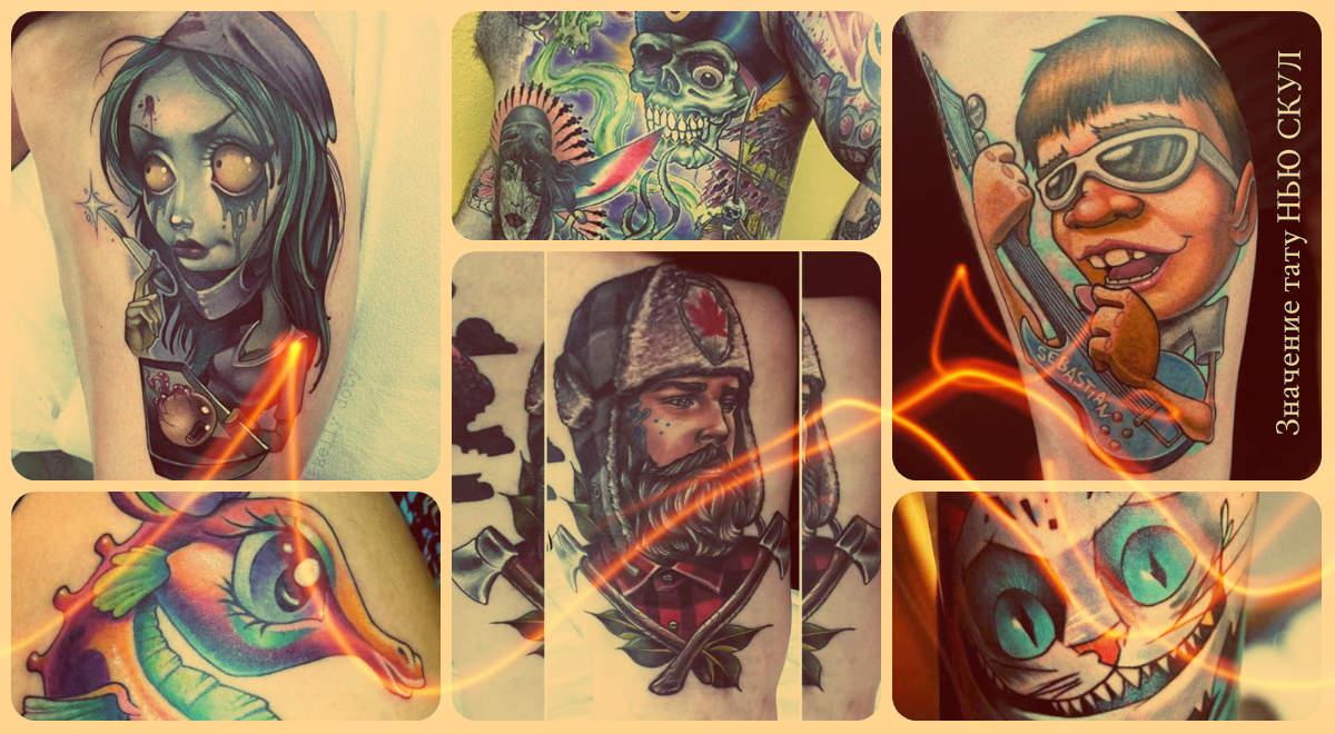 Значение тату Нью Скул - фото готовых татуировок - рисунки