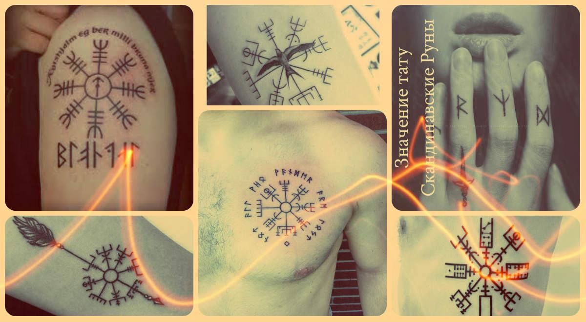 Значение тату скандинавские руны - фото примеры готовых тату - рисунки