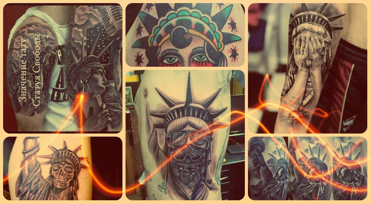 Значение тату Статуя Свободы - фото примеры готовых татуировок - рисунки