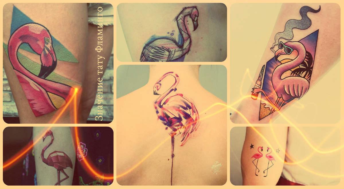 Значение тату Фламинго - фото готовых татуировок - рисунки