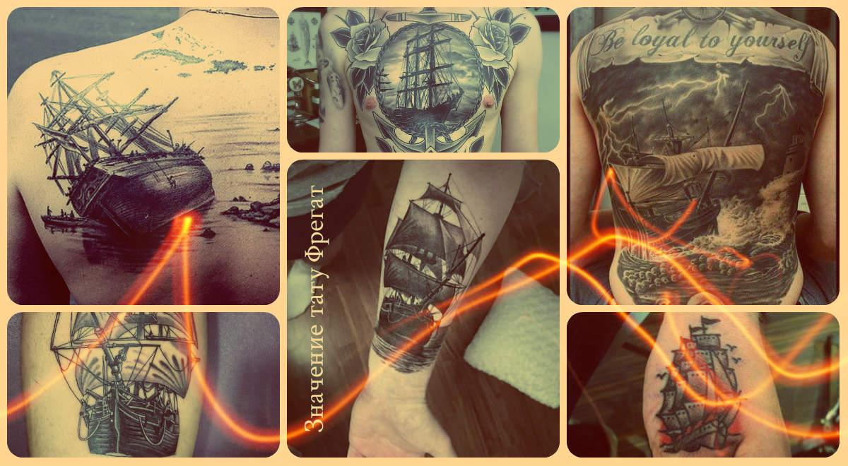 Значение тату Фрегат - фото варианты готовых татуировок - рисунки