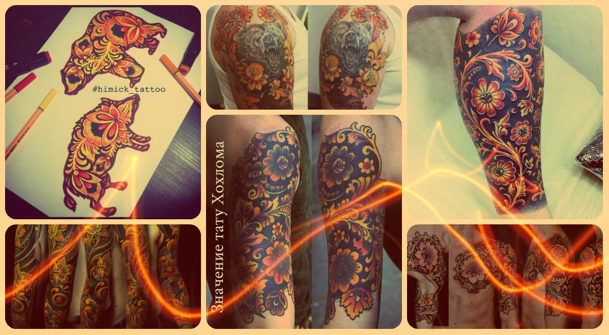 Значение татуировки «хохлома» - фото удачных татуировок - рисунки