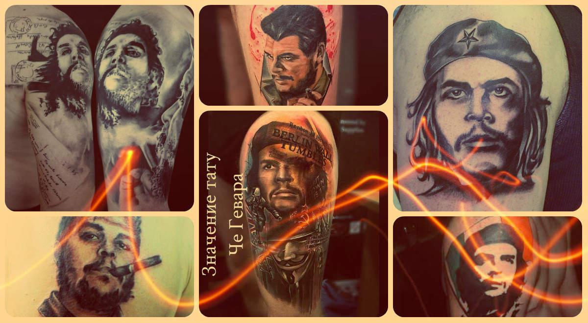 Значение тату «Че Гевара» - фото примеры готовых татуировок - рисунки