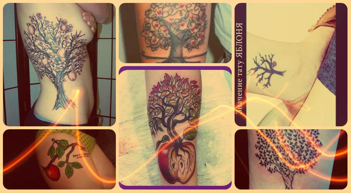 Значение тату яблоня - фото готовых татуировок - рисунки