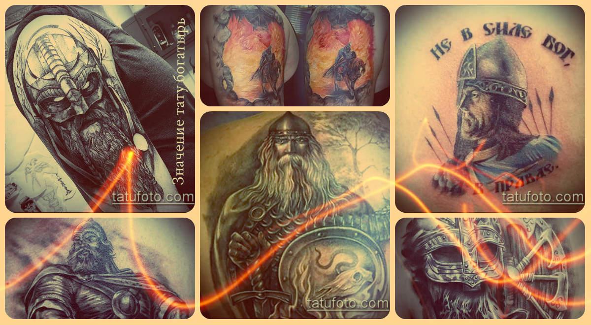 Значение тату богатырь - фото примеры готовых татуировок - варианты