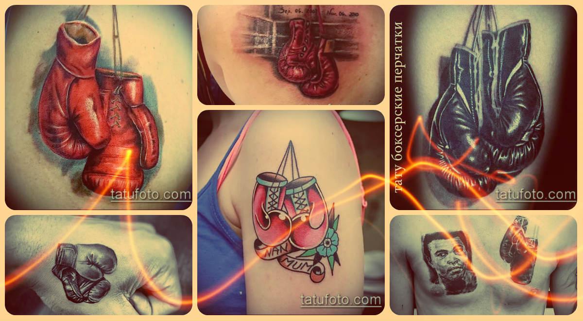 Значение тату боксерские перчатки - фото примеры рисунков татуировки