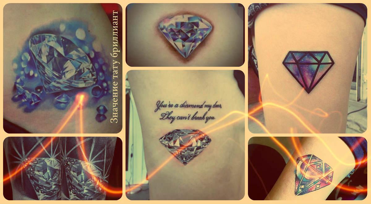 Значение тату бриллиант - варианты готовых татуировок на фото - рисунки