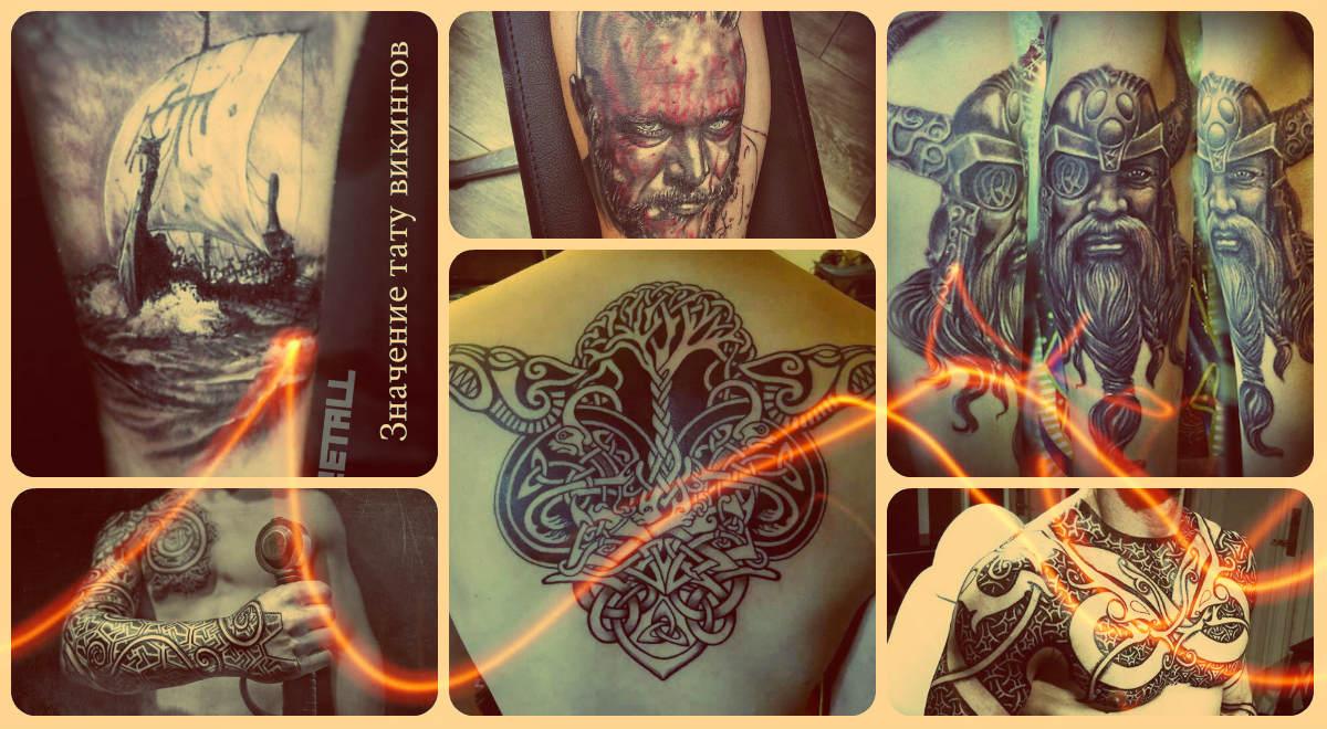 Значение тату викингов - варианты готовых татуировок на фото - рисунки