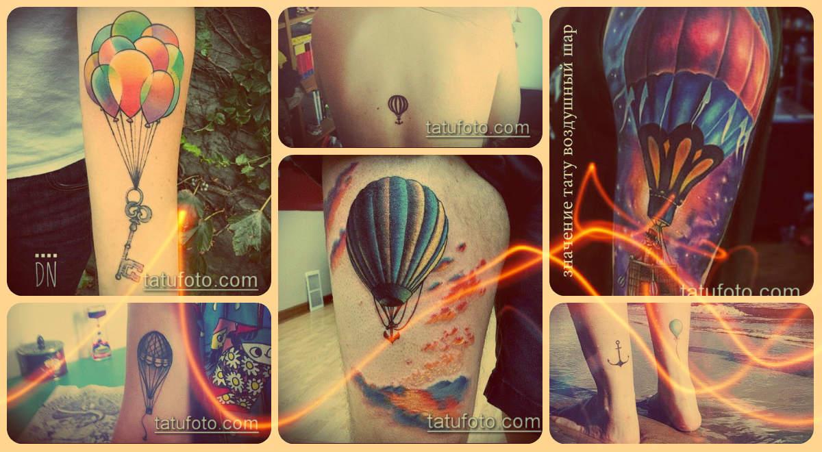 Значение тату воздушный шар - фото примеры классных тату - рисунки
