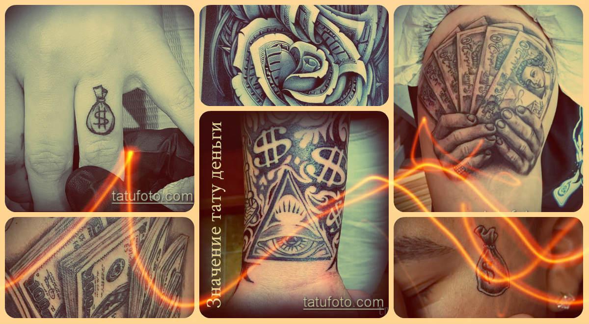 Татуировка деньги - значение, эскизы тату и фото