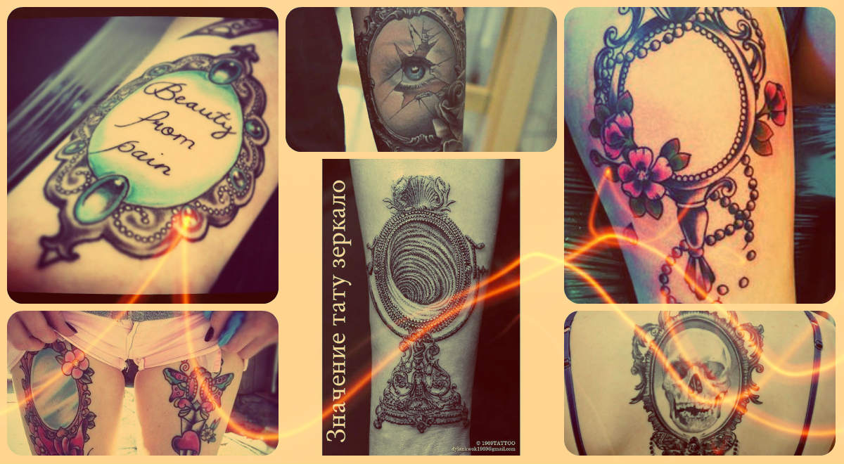 Значение тату «зеркало» - фото классных готовых татуировок - рисунки