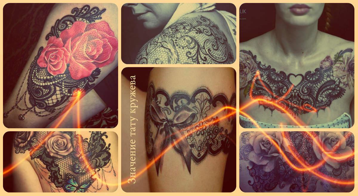 Значение тату кружева - фото примеры готовых татуировок - рисунки