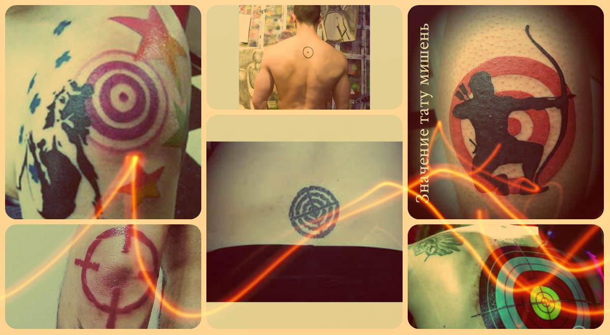 Значение тату мишень - классные примеры готовых татуировок на фото - рисунки