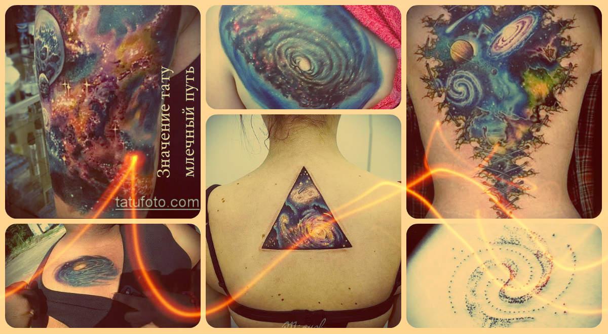 Значение тату млечный путь - фото крутых готовых татуировок - рисунки