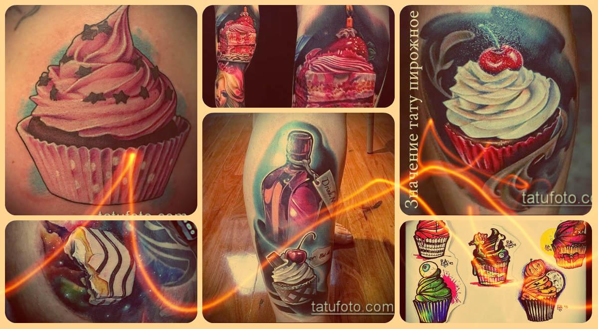 Значение тату пирожное - фото примеры классных тату - рисунки