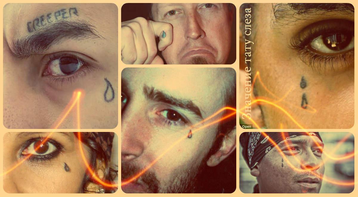 Фото тату слеза - варианты готовых татуировок на фото - примеры рисунков
