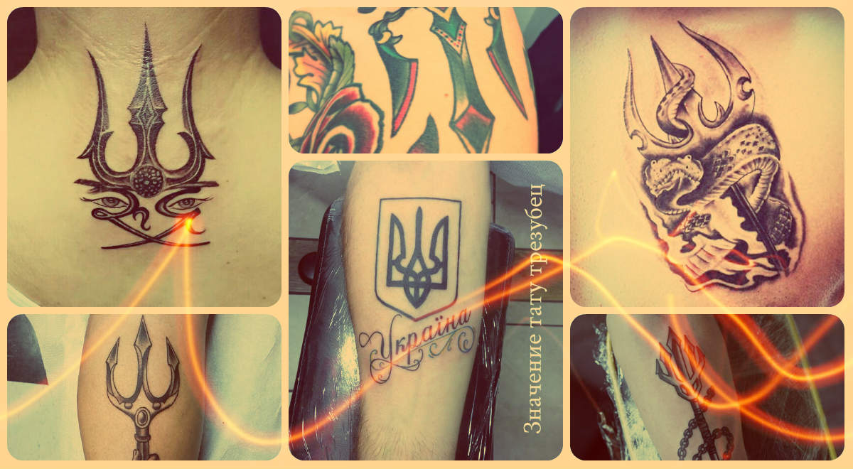 Значение тату трезубец - фото примеры классных татуировок - рисунки